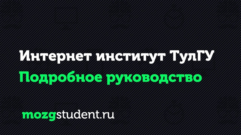Интернет институт ТулГУ | Подробное руководство i-institute.tsu.tula.ru