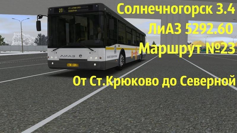 Omsi 2 Солнечногорск 3.4 Маршрут №23 От Ст.Крюково до Северной ЛиАЗ 5292.60 Часть 1