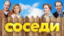 Русская комедия про деревню !Соседи -1 серия . Очень смешной сериал ! Мелодрама