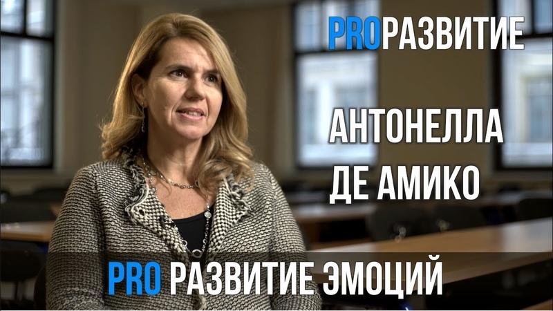 Антонелла де Амико про развитие эмоций / PROРАЗВИТИЕ
