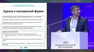 Андрей Чумаков, к.ю.н., соуправляющий партнер юридической фирмы Lurye, Chumakov & Partners