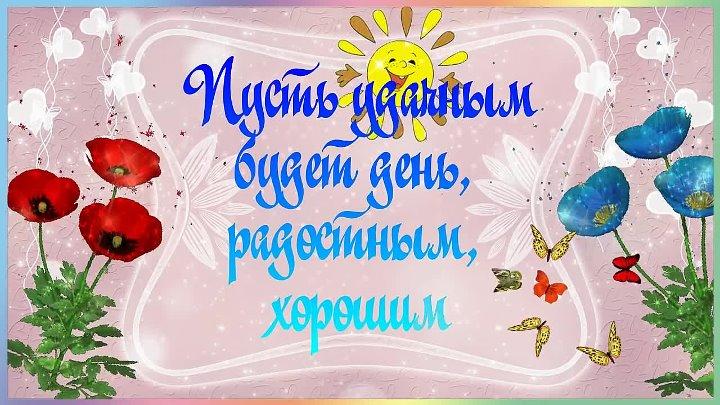 Пусть удачным будет день! Дарю тебе хорошее настроение!
