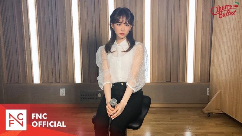 체리블렛 (Cherry Bullet) 보라 – 아이유 (IU) 미아 Cover Ver.