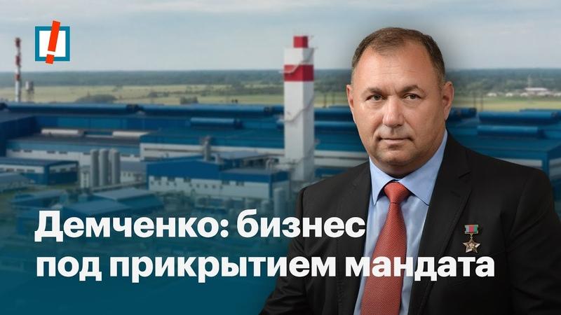 Иван Демченко бизнес под прикрытием мандата