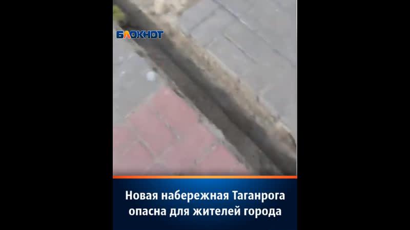 Опасная набережная Таганрога