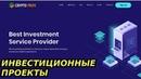 Инвестиционный проект Cryptoprov Обзор 2019 Платит от 6% в сутки Депозит на 10 дней