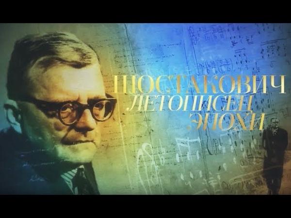 ШОСТАКОВИЧ. ЛЕТОПИСЕЦ ЭПОХИ