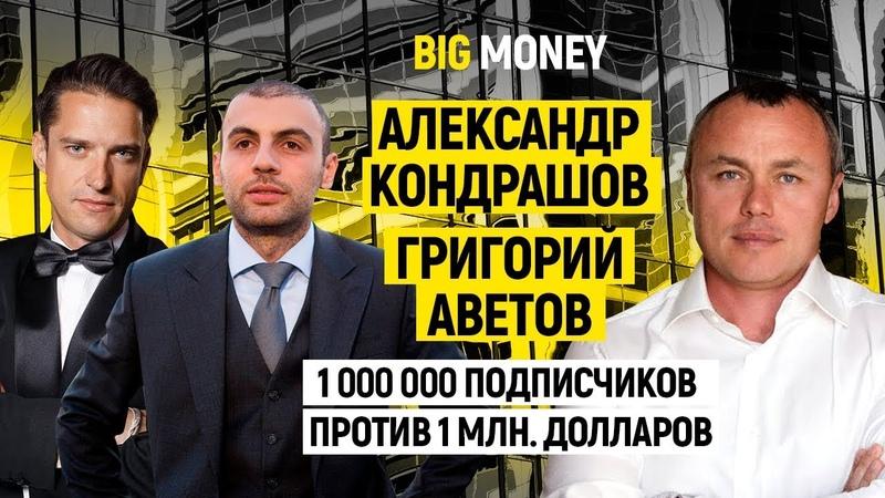 Кондрашов и Аветов. О мировом бизнесе и YouTube. Как масштабировать успешный проект? | Big Money 27