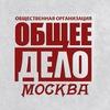 ОБЩЕЕ ДЕЛО * МОСКВА