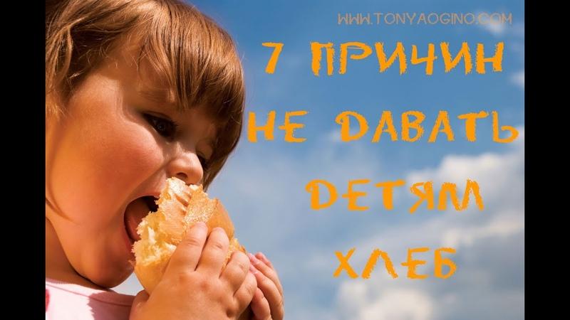 7 Причин Отказаться от Хлеба   Tonya Ogino