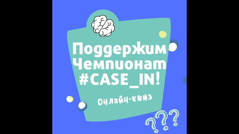 Онлайн-квиз CASE_IN. 26 июня в 1700 (МСК)