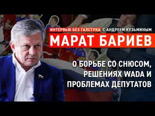 Слуцкий и Рубин, истерия WADA и проблемы российского парламента / Бариев - Интервью без галстука