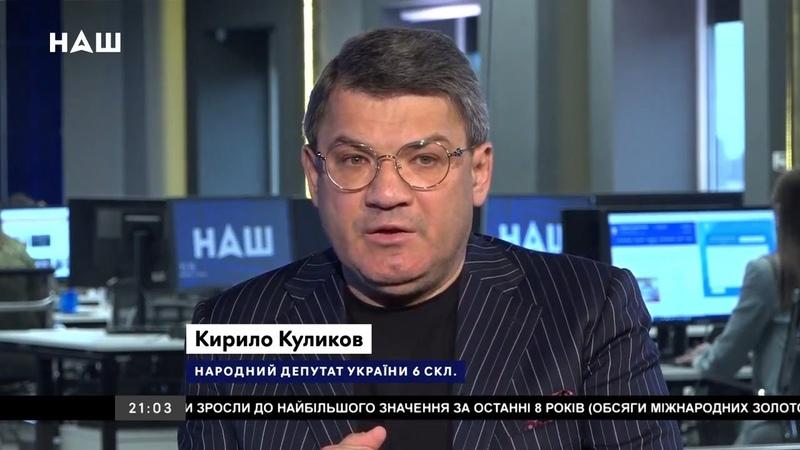 Куликов На сьогодні, Зеленський ніякий президент ПІДСУМКИ НАШ 07.07