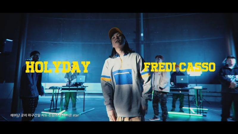 HOLYDAY Fredi Casso — VMC NEW PRODUCER (feat. 넉살, ODEE, QM, Rohann)
