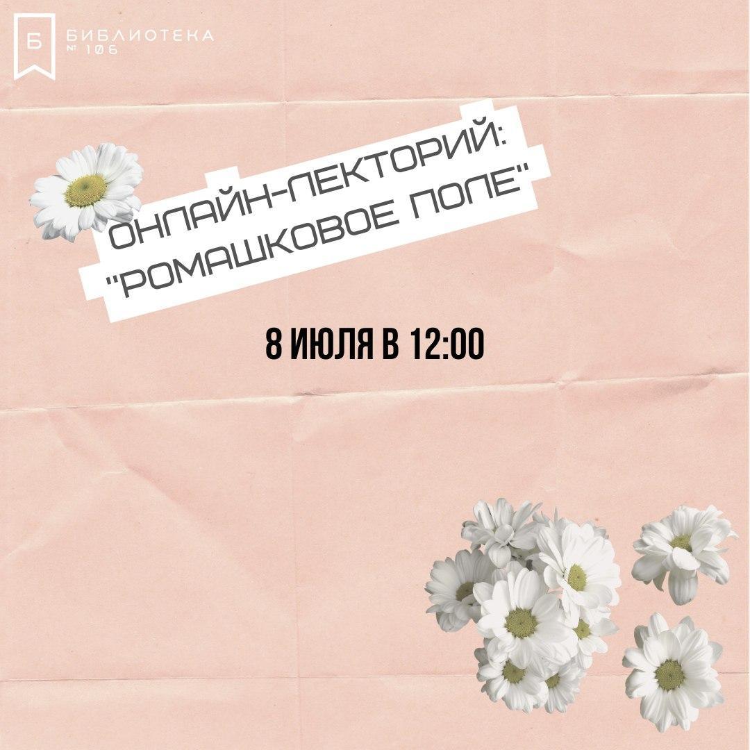 Онлайн-лекторий проведут в Рязанском ко Дню семьи, любви и верности
