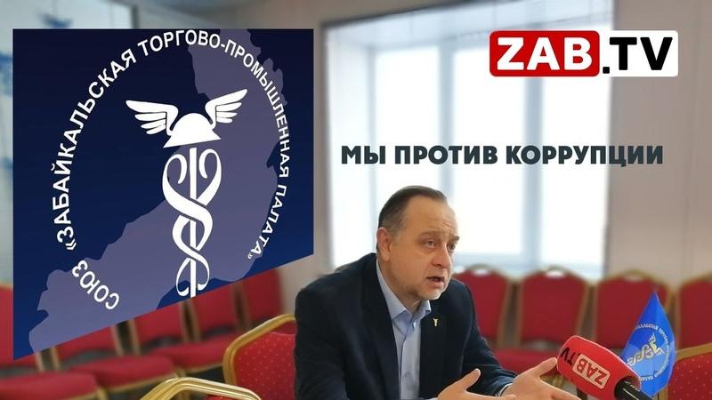 Союз Забайкальская ТПП призывает предпринимателей пройти опрос Бизнес барометр коррупции