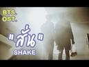 BTS SHAKE สั่น OST บังเอิญรัก Love by chance serie Lovesick the serie