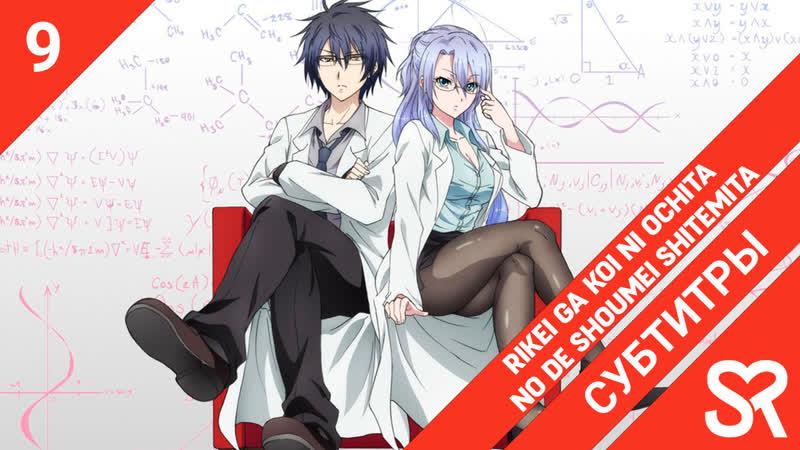 субтитры 9 серия Rikei ga Koi ni Ochita no de Shoumei shitemita Наука влюблена и мы докажем это by The Dem0n Hunter