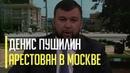 Срочно! В Москве арестован Пушилин за помощь Украине. Грядут большие перемены