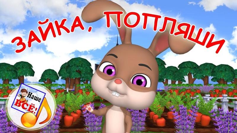 Зайка попляши Мульт песенка видео песни для детей Наше всё
