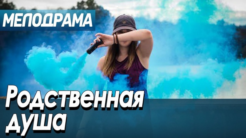 Фильм про сумасшедший мир и место для любви в нем Родственная душа Русские мелодрамы новинки 2020