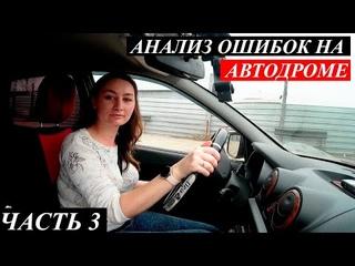 Подготовка к экзамену ГИБДД: Анализ ошибок на Автодроме. ЧАСТЬ 3.