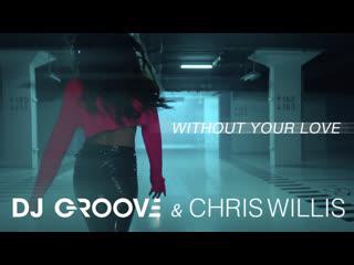 Премьера. dj groove & chris willis - without your love