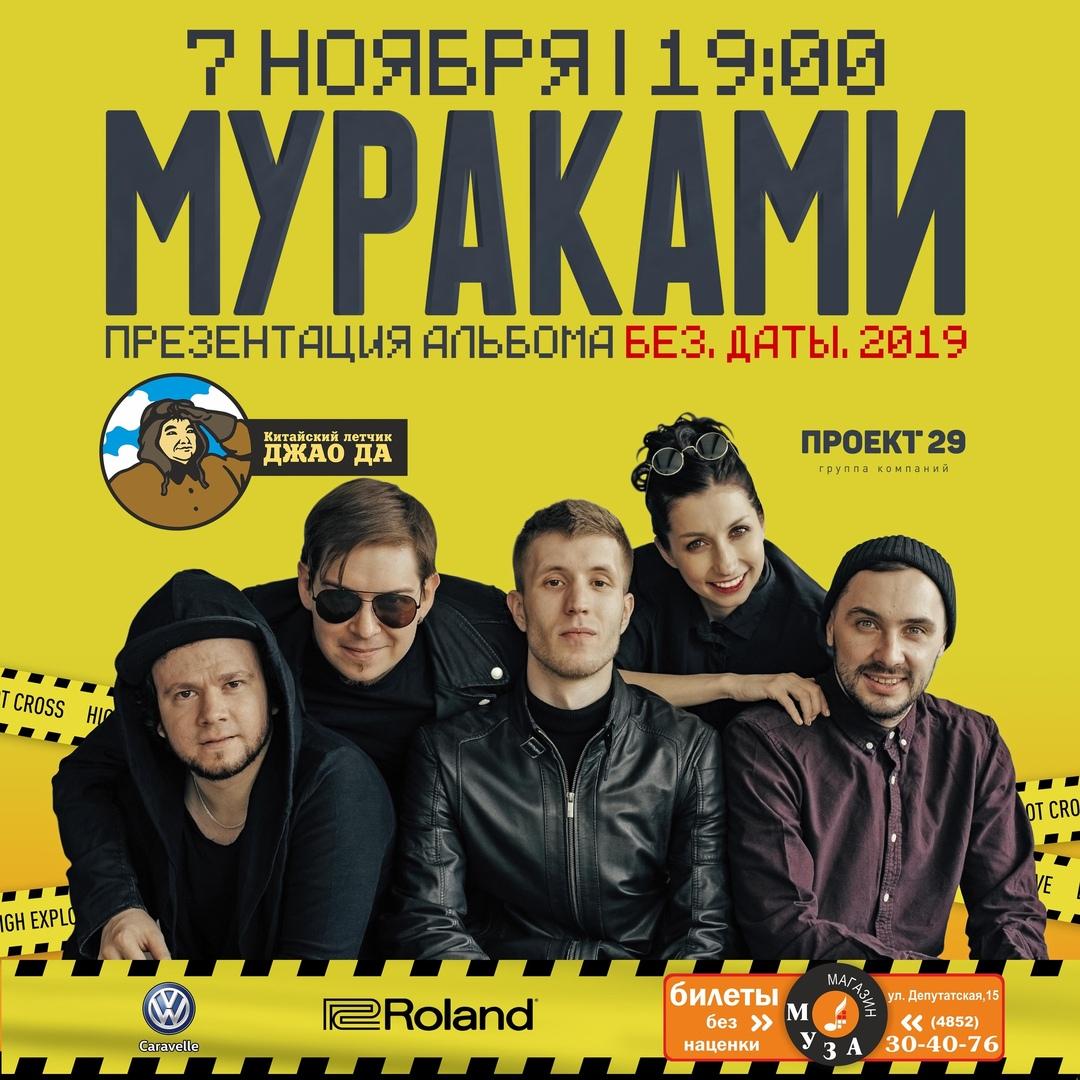 Афиша Ярославль МУРАКАМИ / 7 НОЯБРЯ / ДЖАО ДА