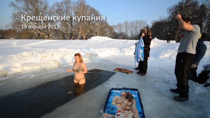 [ Крещенские купания (19 января 2013) ]