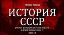 Евгений Спицын История СССР № 154 Советское общество во второй половине 1980 х гг Часть 1 я