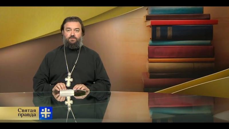 Прот.Андрей Ткачёв «Бери и читай»: «Письма Баламута» Клайва Льюиса