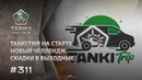 ТАНКИ ОНЛАЙН Видеоблог №311