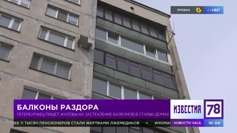 Петербуржец пишет жалобы на застекление балконов