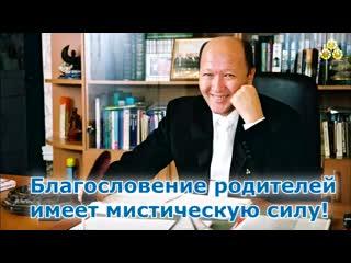 Норбеков: Благословение родителей имеет мистическую силу!