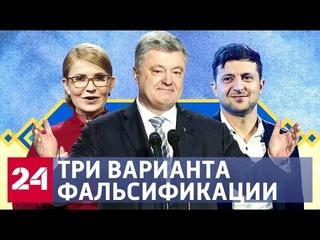 Выборы на Украине-2019: Гордон рассказал, как Киев может сфальсифицировать результаты - Россия 24