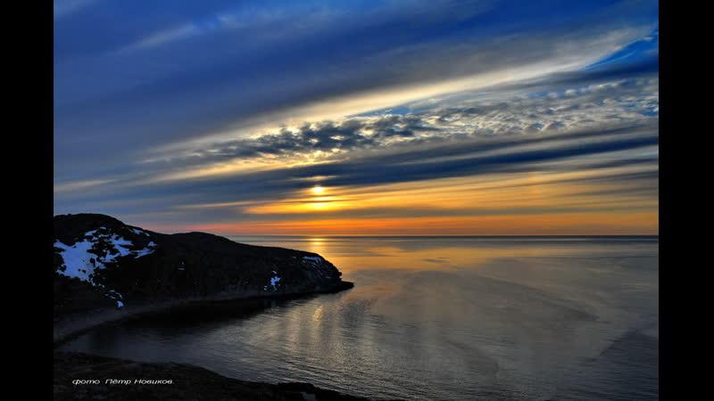 Летние вечера, закаты и восходы на Берегу Баренцева моря. Мурманская обл. автор Пётр Новиков.