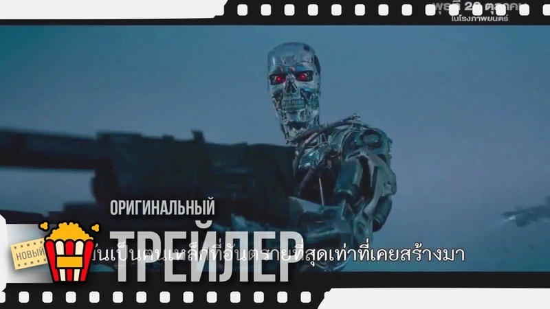 БИТВА ЭНДОСКЕЛЕТА   ТЕРМИНАТОР: ТЕМНЫЕ СУДЬБЫ / Съемки — Трейлер   2019   Новые трейлеры