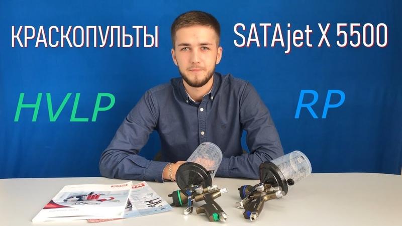 Краскопульты SATAJet X 5500 HVLP и RP с новой системой форсунок