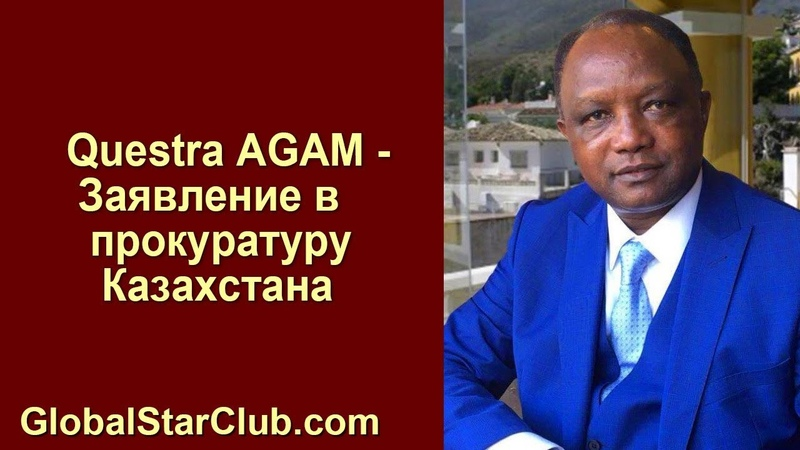 Questra AGAM FWAM - Заявление в прокуратуру Казахстана