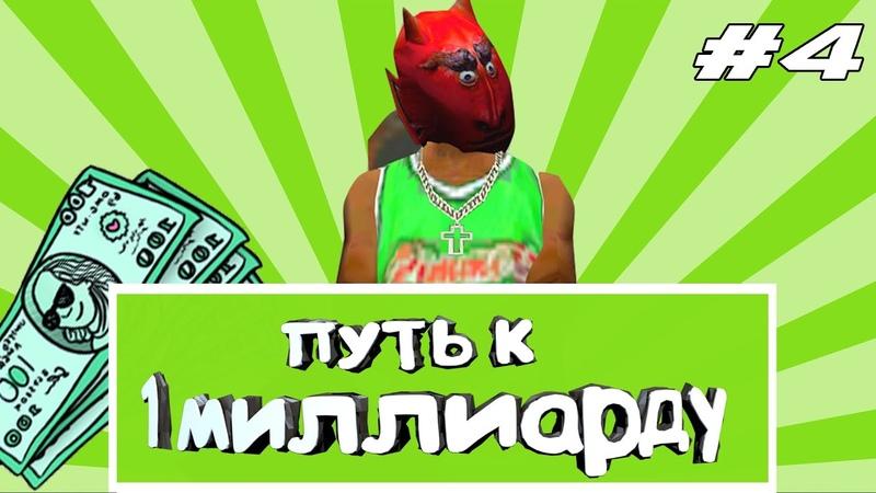 ПРОИГРАЛ 11к рублей ЗАРАБОТАЛ 30КК В САМПЕ НА DIAMOND RP SAPPHIRE