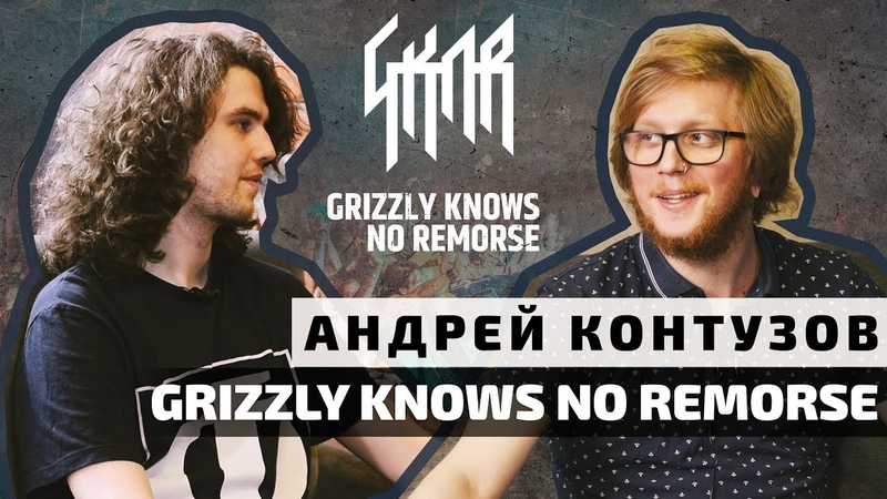 Андрей Контузов Grizzly Knows No Remorse GKNR лицемеры идут на *** ТЫСЛЫШАЛ