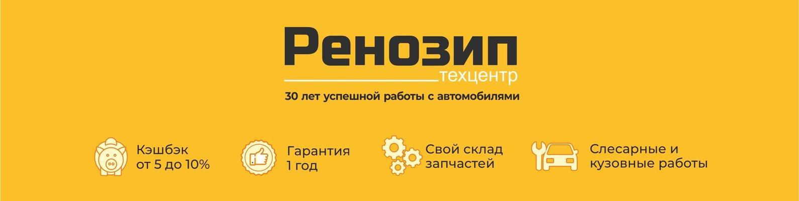 Ренозип сайт компании сайт компании узбекнефтегаз