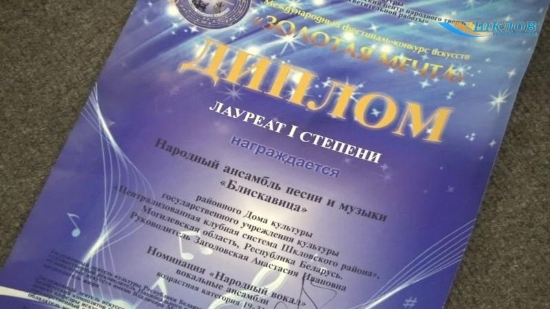 Бліскучы талент прадэманстраваў калектыў РДК на Міжнародным конкурсе