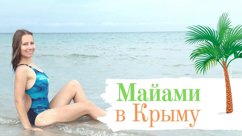Тарханкут - Дом на море за 2$ ❁ Оленевка Village ❁ Кемпинг в Крыму 2019