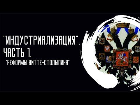 Индустриализация Часть 1 Мифы о дореволюционной России и реформы Витте Столыпина