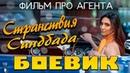 Вышел новый сезон! Странствия Синдбада 1 серия / Русские боевики 2019 новинки