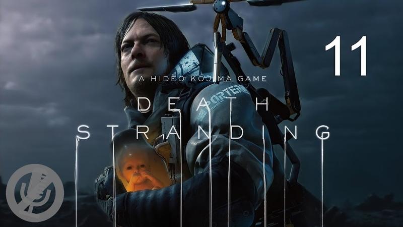Death Stranding Прохождение Без Комментариев На PS4 На 100 Часть 11 - Восточный регион