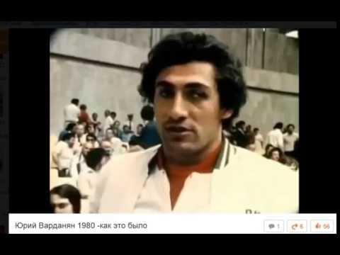 Yuriy Vardanyan Olympiada 1980