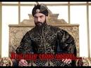 Султан Махмуд и Анна Я НЕ ИЩУ СВОЮ ЛЮБОВЬ Любовь сама найдет меня!!- исп.Рамина Мальцева