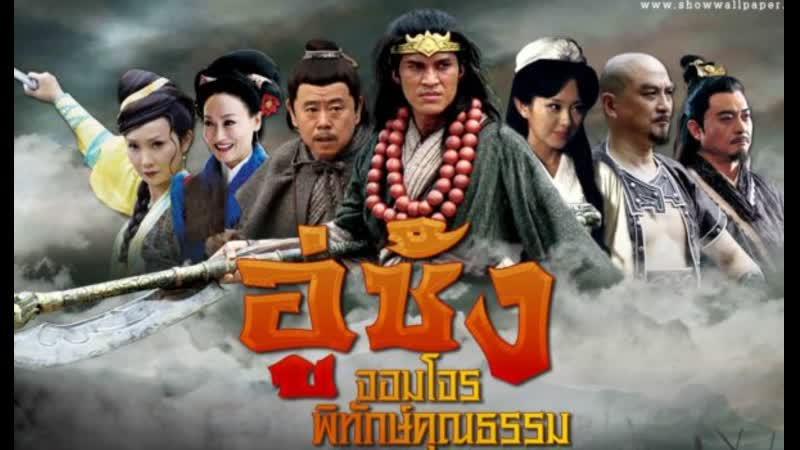 ซีรี่ย์จีน อู่ซ่ง จอมโจรพิทักษ์คุณธรรม DVD พากย์ไทย ชุดที่ 16